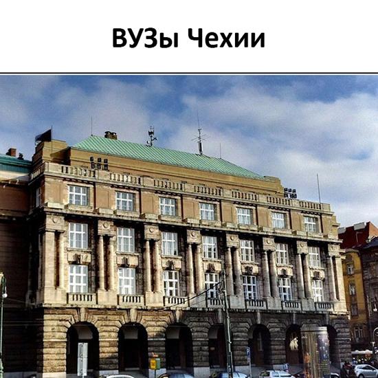 Обучение в Чехии. Высшее образование в Чехии.