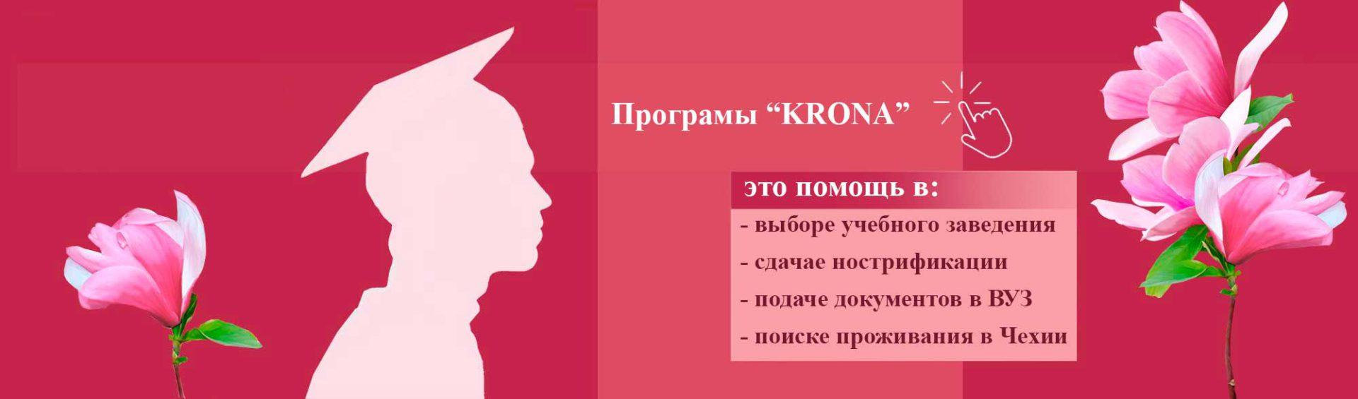 программы KRONA